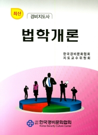 최신 법학개론(경비지도사)