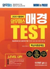 와우패스 매경 TEST 핵심이론문제집(2020)