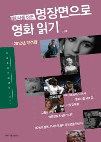 영화사를 바꾼 명장면으로 영화 읽기(2012)