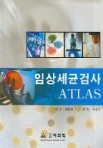 임상세균검사 ATLAS