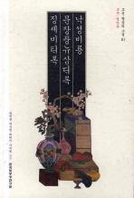 낙셩비룡 문장풍뉴삼대록 징셰비태록(교주 영인본)