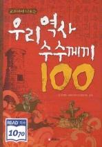교과서에 나오는 우리 역사 수수께끼 100