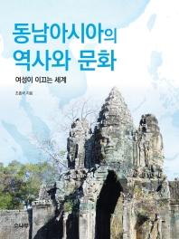 동남아시아의 역사와 문화