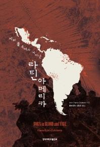 피와 불 속에서 피어난 라틴아메리카