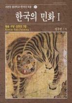 한국의 민화 I:동물.사냥.십장생그림