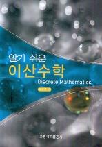 알기 쉬운 이산수학