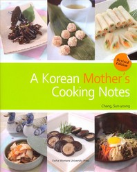 A Korean Mother's Cooking Notes (Revised Edition)