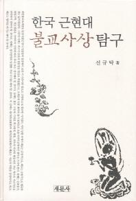 한국 근현대 불교사상탐구