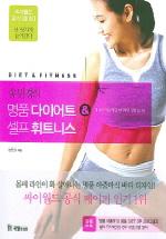 송민경의 명품 다이어트 & 셀프 휘트니스