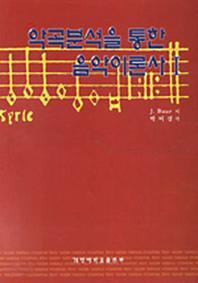 악곡분석을 통한 음악이론사 1