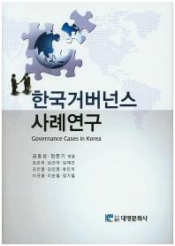 한국거버넌스 사례연구