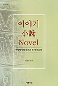 이야기 소설 NOVEL(서양학자의 눈으로 본 중국소설)