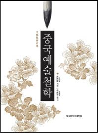 중국예술철학