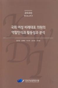 국회 여성 비례대표 의원의 역할인식과 활동성과 분석