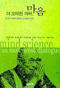 더 오래된 과학 마음(달라이 라마와 하버드 교수들의 대화)
