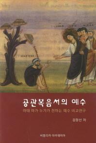 공관 복음서의 예수