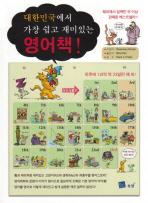 대한민국에서 가장 쉽고 재미있는 영어책