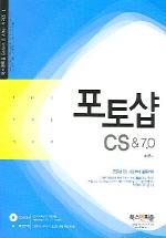 포토샵 CS & 7.0 (CD-ROM 1장 포함)