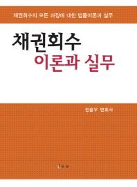 채권회수 이론과 실무