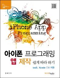 아이폰 프로그래밍 앱 제작 쉽게 따라 하기