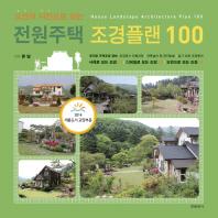 도면과 사진으로 보는 전원주택 조경플랜 100