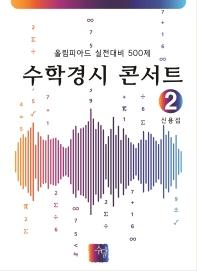수학경시 콘서트. 2