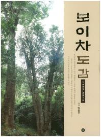 보이차 도감(1999~2016)