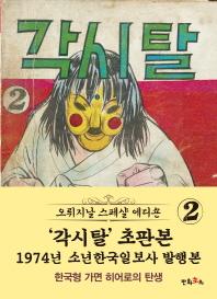 각시탈. 2(초판본)(1974년 소년한국일보사 발행본)