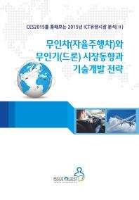 무인차(자율주행차)와 무인기(드론) 시장동향과 기술개발 전략