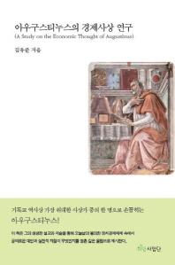 아우구스티누스의 경제사상 연구