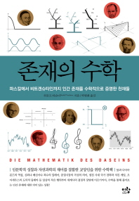 존재의 수학