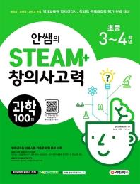 안쌤의 STEAM+ 창의사고력 초등 3~4학년 과학 100제