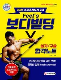 Feel's 스포츠지도사 2급 보디빌딩 실기/구술 합격노트(2021)
