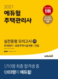 에듀윌 주택관리사 1차 실전동형 모의고사(2021)