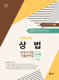 Union 상법 변호사시험 기출문제집 기출편. 1(선택형)(2022)