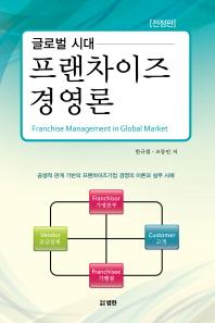 글로벌시대 프랜차이즈 경영론