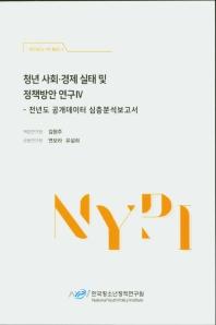 청년 사회 경제 실태 및 정책방안 연구. 4: 전년도 공개데이터 심층분석 보고서
