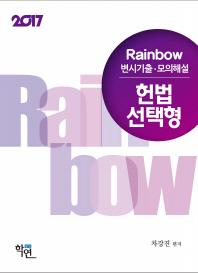 Rainbow 헌법 선택형 변시기출 모의해설(2017)