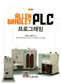 Allen Bradley PLC 프로그래밍