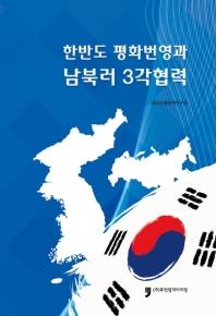 한반도 평화번영과 남북러 3각협력