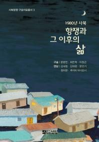 1980년 사북: 항쟁과 그 이후의 삶