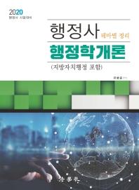 행정사 행정학개론(지방자치행정 포함)(2020)