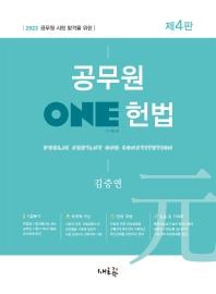 공무원 ONE 헌법(2022)