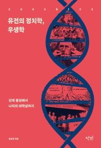 유전의 정치학, 우생학