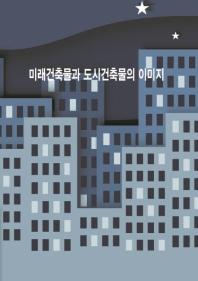 미래건축물과 도시건축물의 이미지