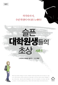 웹툰 슬픈 대학원생들의 초상 시즌1
