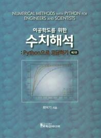 이공학도를 위한 수치해석: Python 으로 코딩하기(2판)
