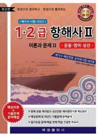 한권으로 정리하고 한권으로 풀어보는 1 2급 항해사. 2: 이론과 문제(2)