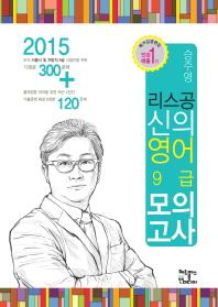 승주영 리스공 신의영어 9급 모의고사(2015)