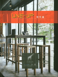 Line-Up 테이블